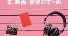月刊医道の日本「新年のことば」