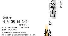 2018年春季東京操体フォーラム